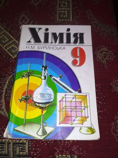 Книга хімія 1998 року