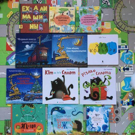 Книги для дітей, кіт Сплет, Ясь та його машинки, Clever, Robins