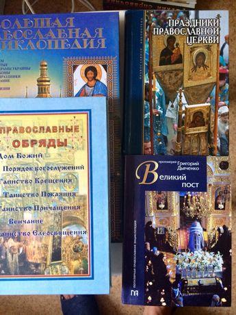 Подарочная книга. Большая православная энциклопедия+ 3 книги
