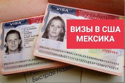 ВИЗЫ В США.Политическое убежище через Мексику.Студенческая виза и др.