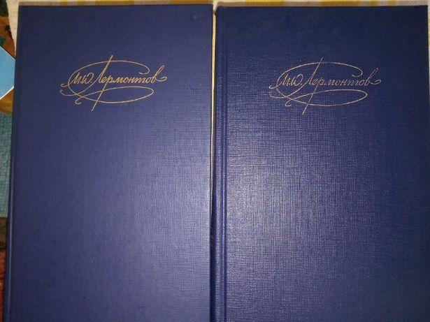М.Ю.Лермонтов 2 тома