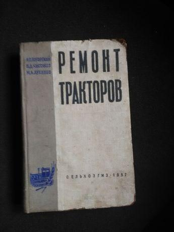Книга ремонт тракторов 1957