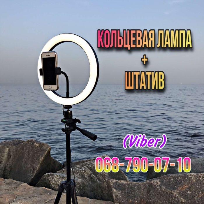 Кольцевая лампа 30см,33см+штатив.Led лампа для фото и видео ТикТок Черноморск - изображение 1