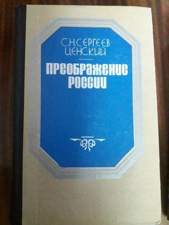 Бесплатно книга Преображение России Сергеев-Ценский