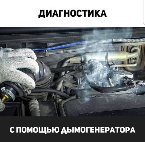 Дымогенератор , проверка герметичности , подсосы воздуха