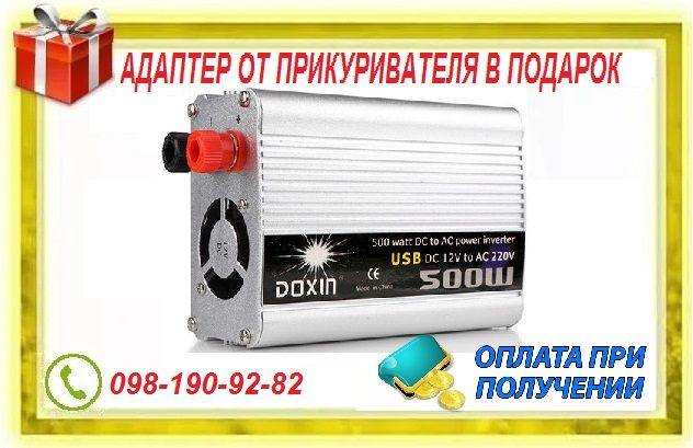 Преобразователь 12v-220v 500w. Оплата при получении