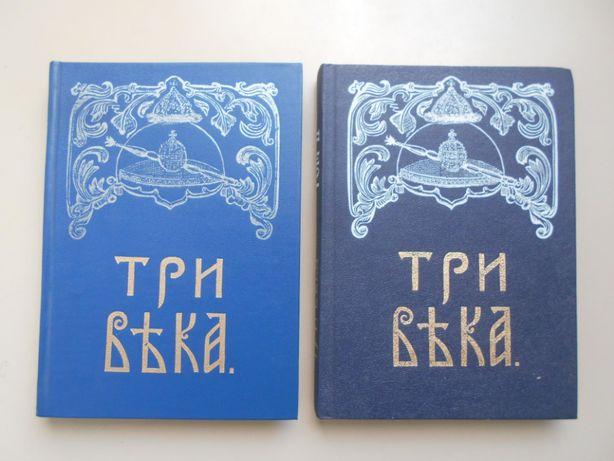 Три века. Россия от смуты до нашего времени. В шести томах. Том 1, 2