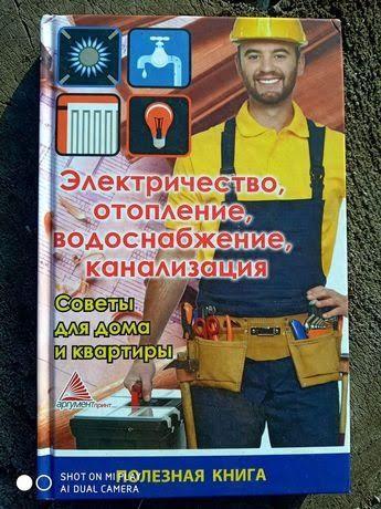 "Книга ""советы по квартире"""
