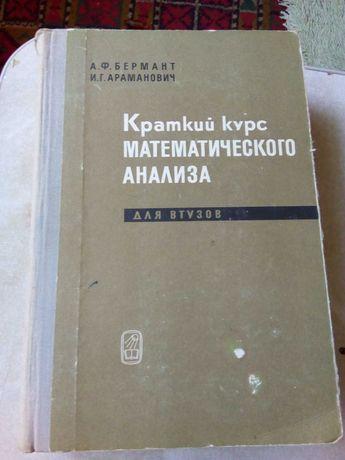 Продам книгу А.Ф. Бермант Краткие курсы