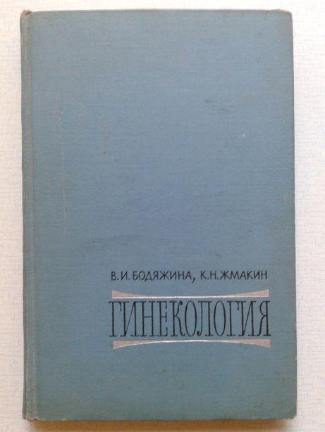 """ ГИНЕКОЛОГИЯ "" (авт.-В.Бодяжина, К.Жмакин) (1967)"