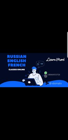 Репетитор Французский, английский, русс/укр (для иностранцев) онлайн