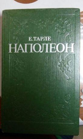 Е.Тарле 'Наполеон'.