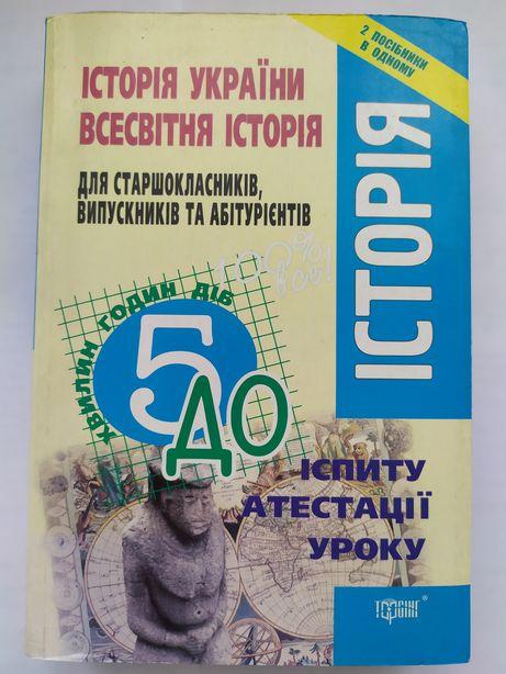 Посібник Історія України, Всесвітня історія (2 в 1) Підготовка до ЗНО