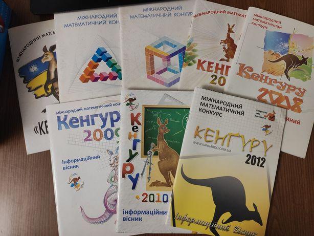 "Обменяю сборники задач конкурса ""Кенгуру"" 2004-2012"