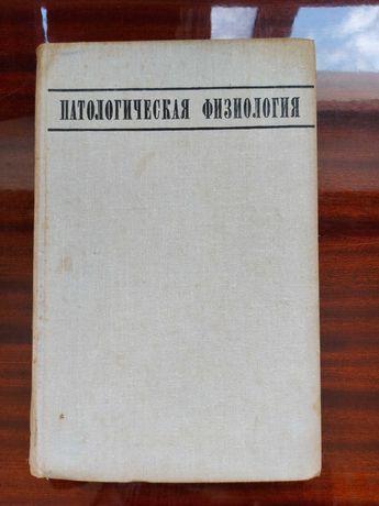 Патологическая физиология. Адо А.Д., Ишимова Л.М. 1973