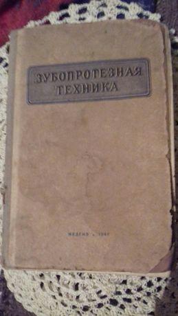 Книга Зубопротезная  техника