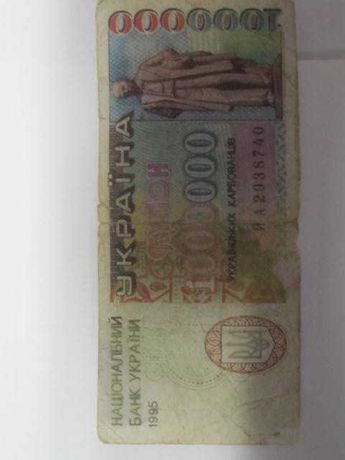 Банкнота Украины 1000000 карбованцев 1995 г.