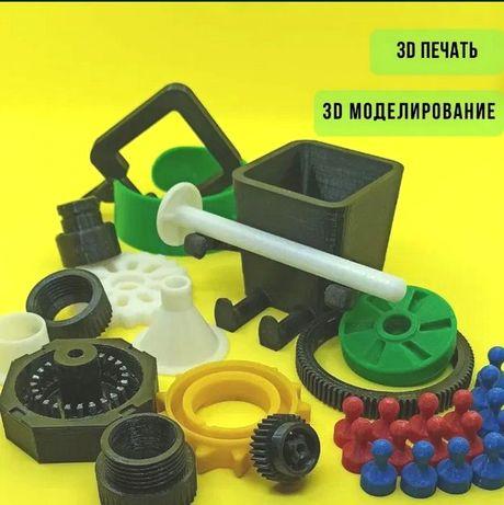 3д печать ,моделирование
