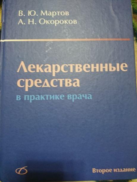 Лекарственные средства в практике врача. В.Ю. Мартов, А.Н. Окороков.