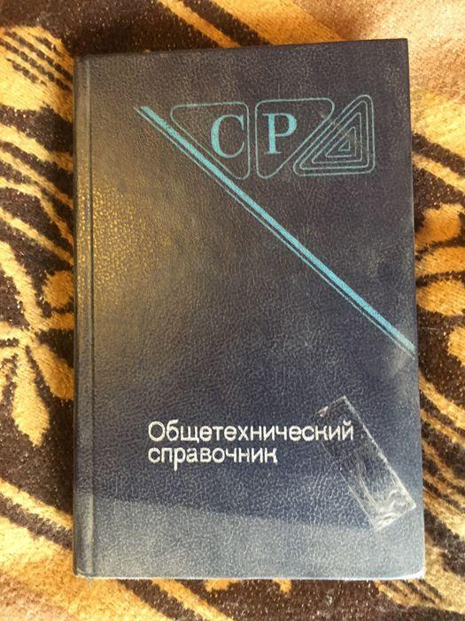 Книга технический справочник Киев - изображение 1