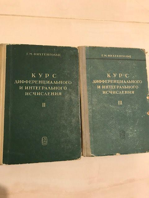Г.М. Фихтенгольц, Курс дифференциального и интегрального исчисления Киев - изображение 1