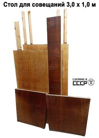 Большой стол для совещаний (конференционный) 3х1 м, Ольха, СССР