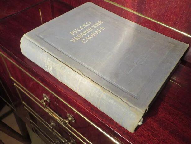 Русско-украинский словарь 1955 года