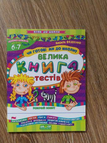 Велика книга тестів 6-7років Федієнко