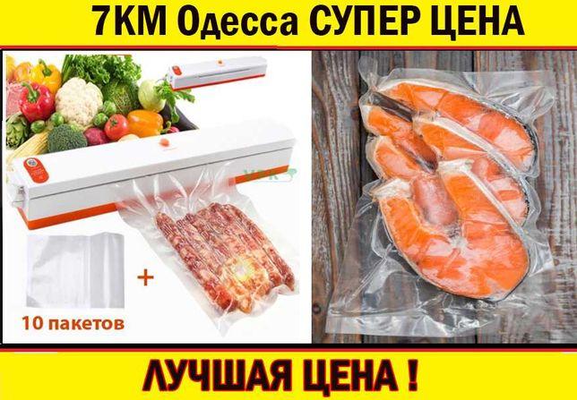 ВАУ! Вакууматор Вакуумный упаковщик, упаковщик еды и продуктов пакеты