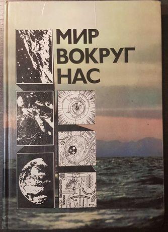 """""""Мир вокруг нас. Беседы о мире и его законах"""" 1-е издание, 1976 г."""