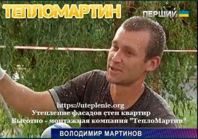 Утепление стен, фасадов квартир,балконов, подъездах Киев недорого цена