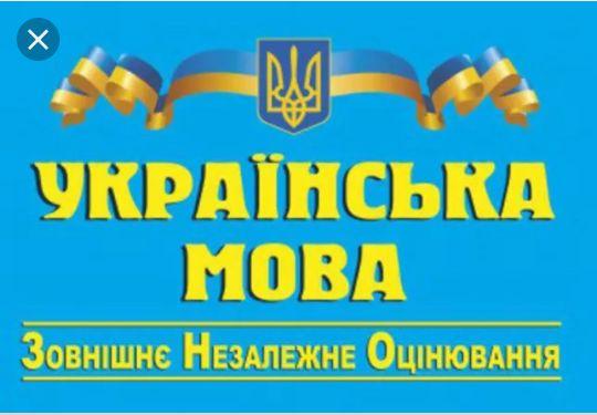 Репетитор укр мови
