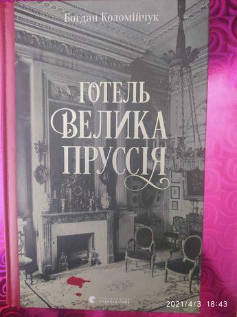 """Книга """"Готель Велика Пруссія"""""""