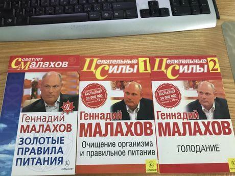 продам книги Малахов