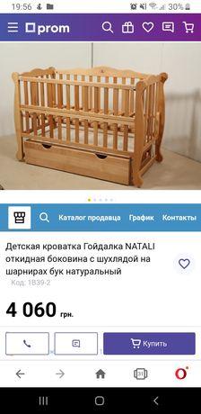 Детская деревянная кроватка Гойдалка
