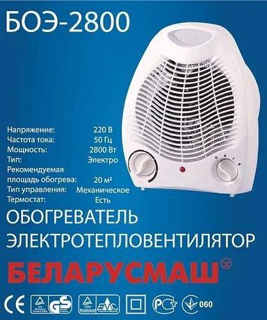 Тепловентилятор (дуйка) Беларусмаш БОЭ-2800