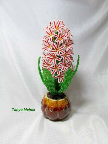 Вазон Гиацинт. Цветы из бисера.