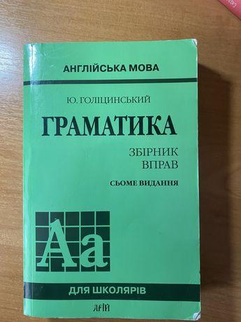 Продам учебник с упражнениями на англ. грамматику