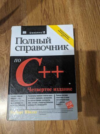 Полный справочник C++