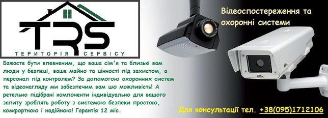 Відеоспостереження, Охоронні сиситеми, Монтаж, Відеонагляд