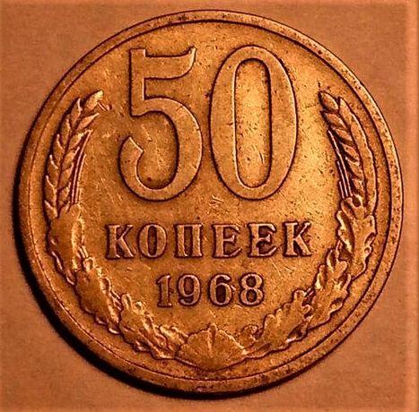 50 копеек (СССР) 1968 года