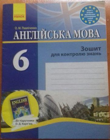 Англійська мова. Зошит для контролю знань. 6 клас.