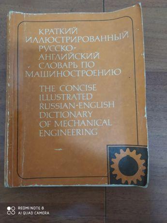 Русско-английский иллюстрированный словарь по машиностроению