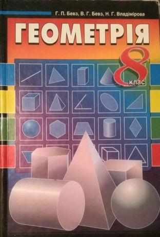Підручник Геометрія 8 клас Бевз
