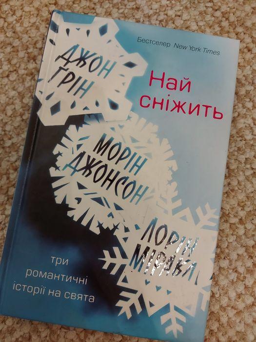 Най сніжить. Три романтичні історії на свята Львов - изображение 1