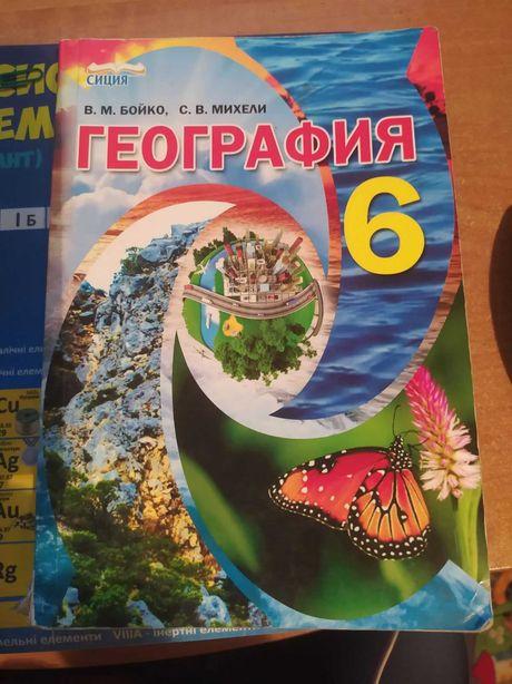 География, 6 класс. Бойко, Михели