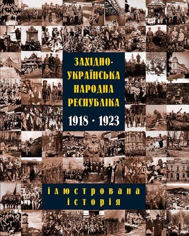 ЗУНР, 1918-1923: Ювілейне ілюстроване видання