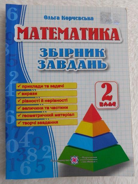 Збірник завдань з математики 2 клас Корчевська. Б/у