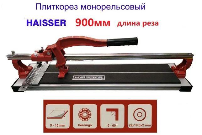 Плиткорез монорельсовый HAISSER длина реза 900мм. Профикачество!