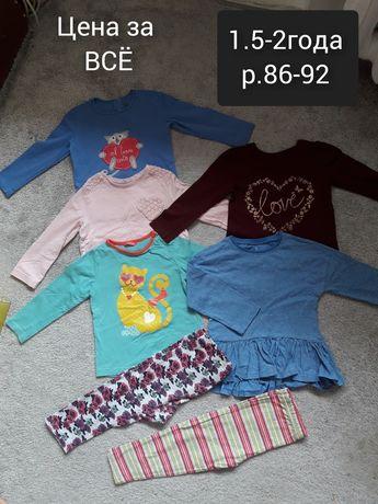 Пакет вещей на девочку 1.5-2года 86-92 Реглан Next HM кофта лосины